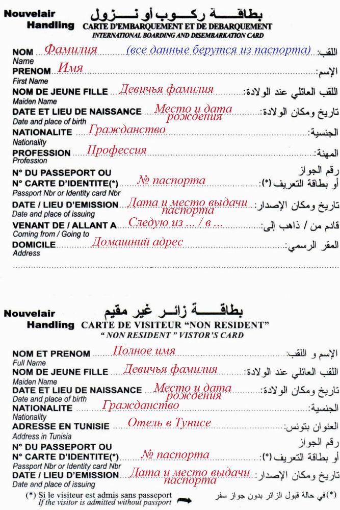 образец заполнения визы в тунис для россиян в 2016 году - фото 5